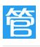 大管家仓库管理软件v13.9官方版